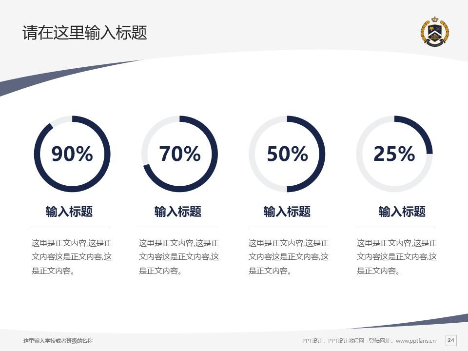辽宁何氏医学院PPT模板下载_幻灯片预览图24