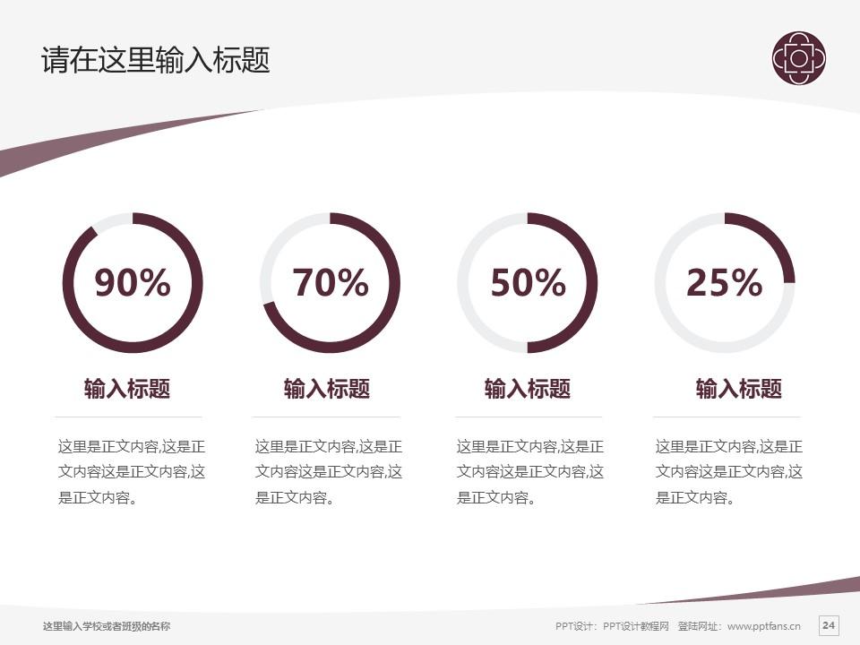 辽宁交通高等专科学校PPT模板下载_幻灯片预览图24