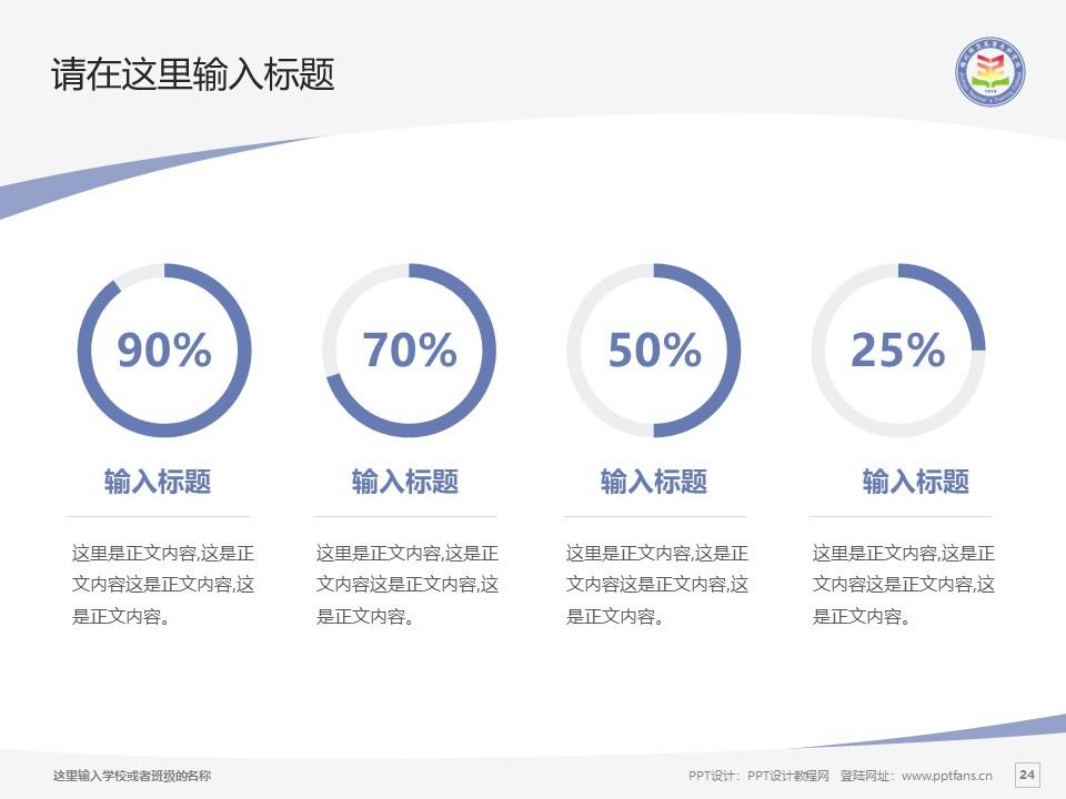 锦州师范高等专科学校PPT模板下载_幻灯片预览图24