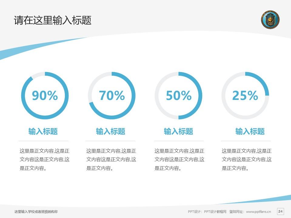 中国刑事警察学院PPT模板下载_幻灯片预览图24