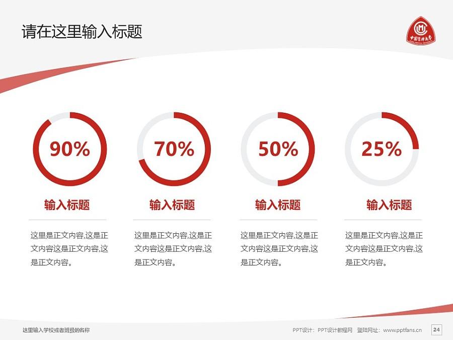 中国医科大学PPT模板下载_幻灯片预览图24
