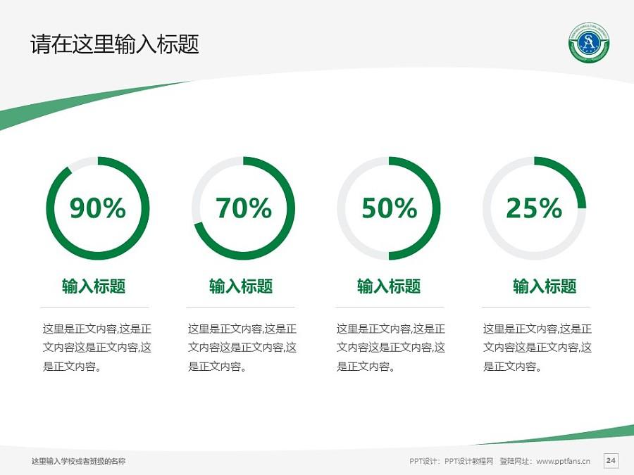 沈阳农业大学PPT模板下载_幻灯片预览图24