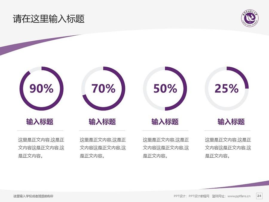 辽宁石油化工大学PPT模板下载_幻灯片预览图24