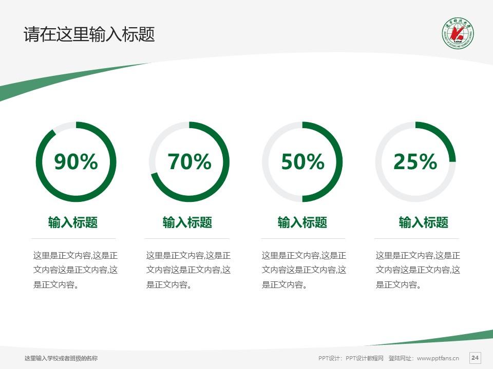 辽宁科技大学PPT模板下载_幻灯片预览图24