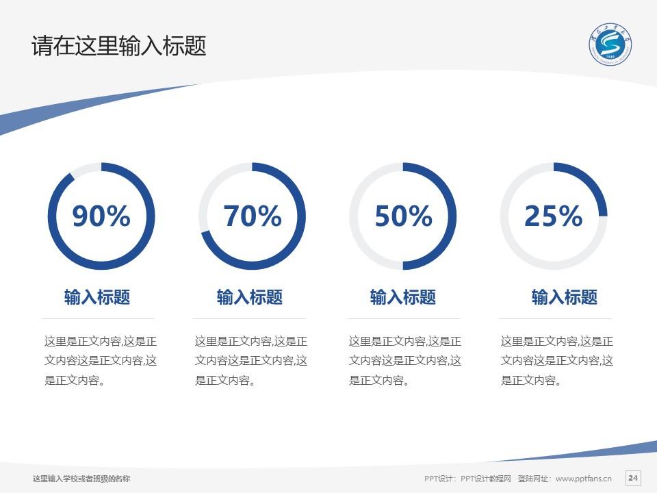 沈阳工业大学PPT模板下载_幻灯片预览图24