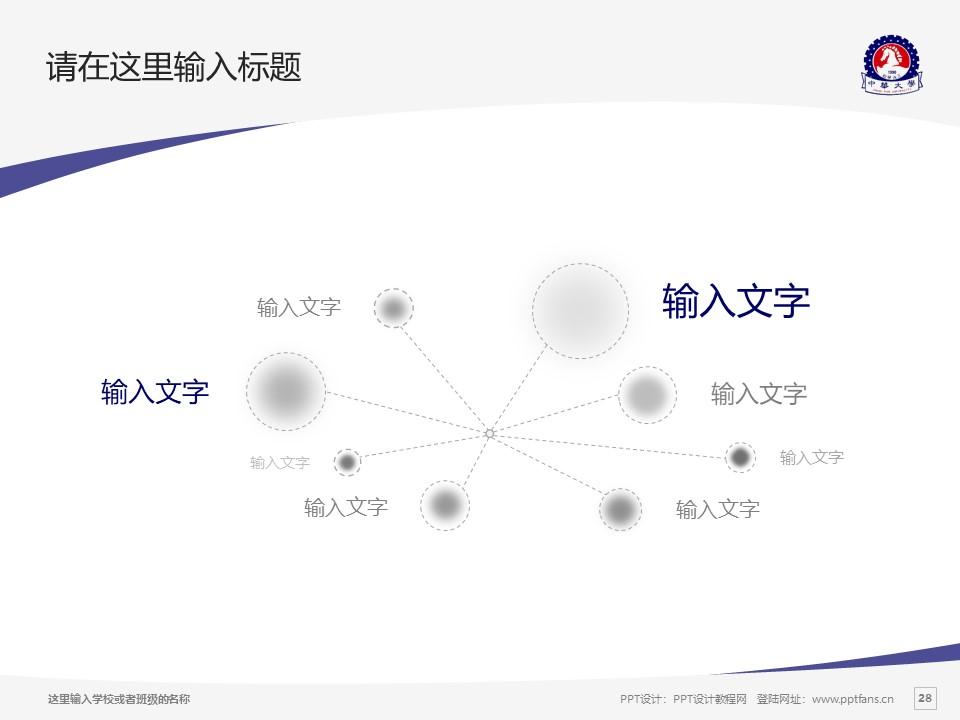 台湾中华大学PPT模板下载_幻灯片预览图28
