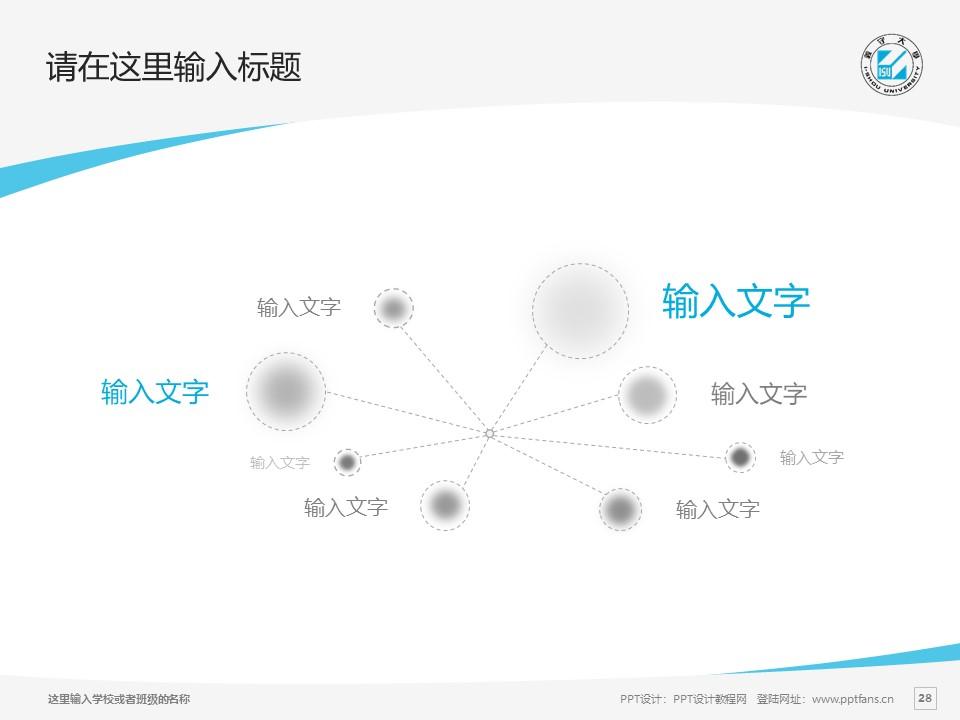 台湾义守大学PPT模板下载_幻灯片预览图28