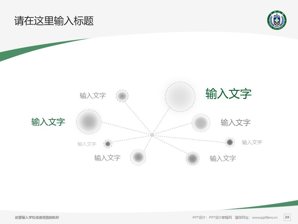 台湾亚洲大学PPT模板下载_幻灯片预览图28