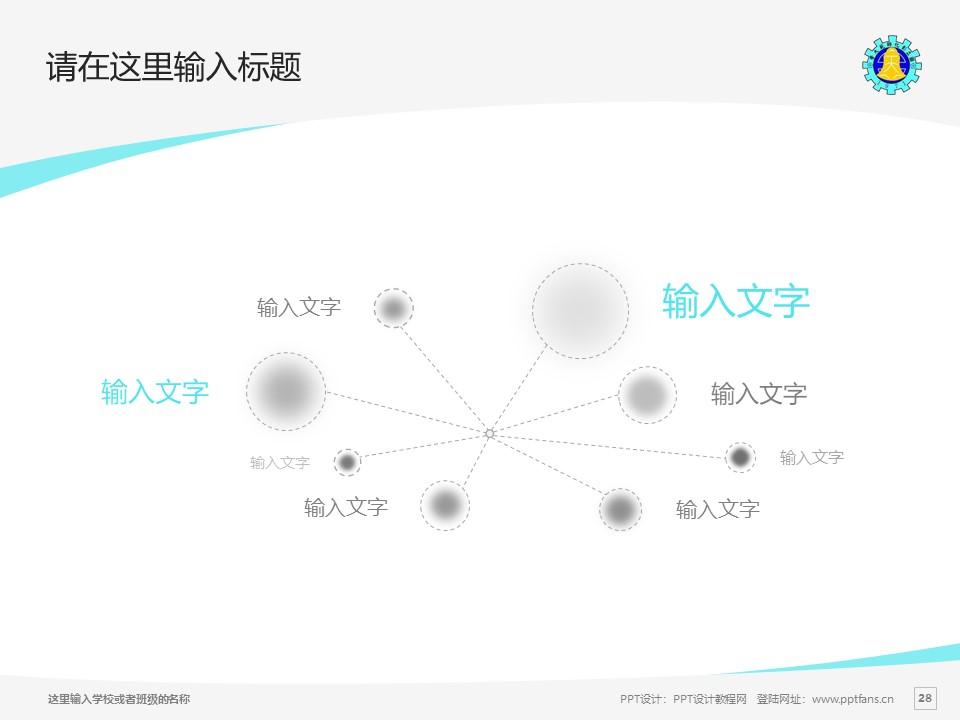 彰化师范大学PPT模板下载_幻灯片预览图28