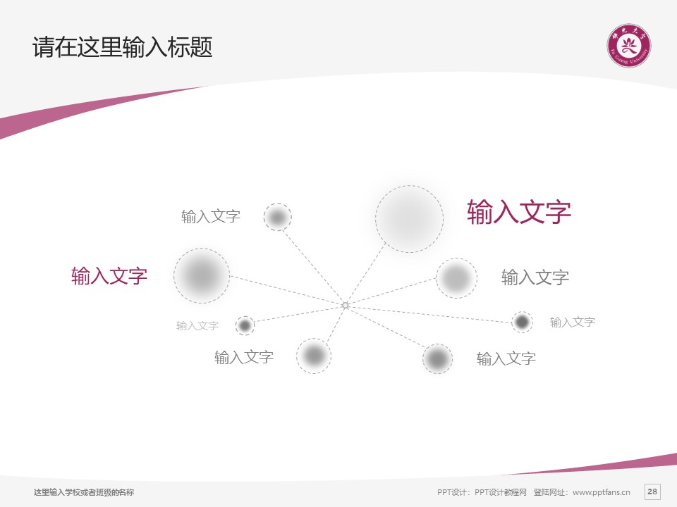 台湾佛光大学PPT模板下载_幻灯片预览图28