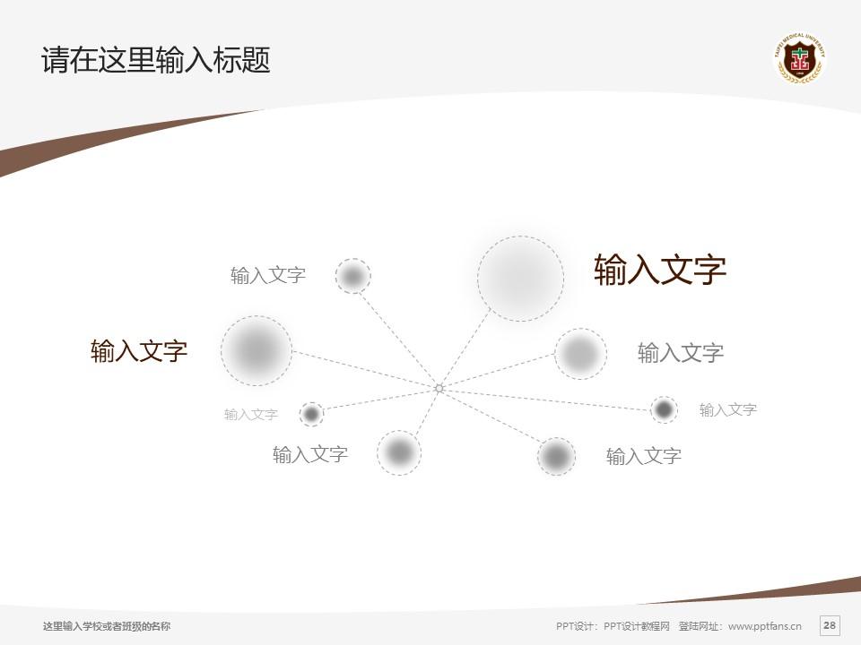 台北医学大学PPT模板下载_幻灯片预览图28
