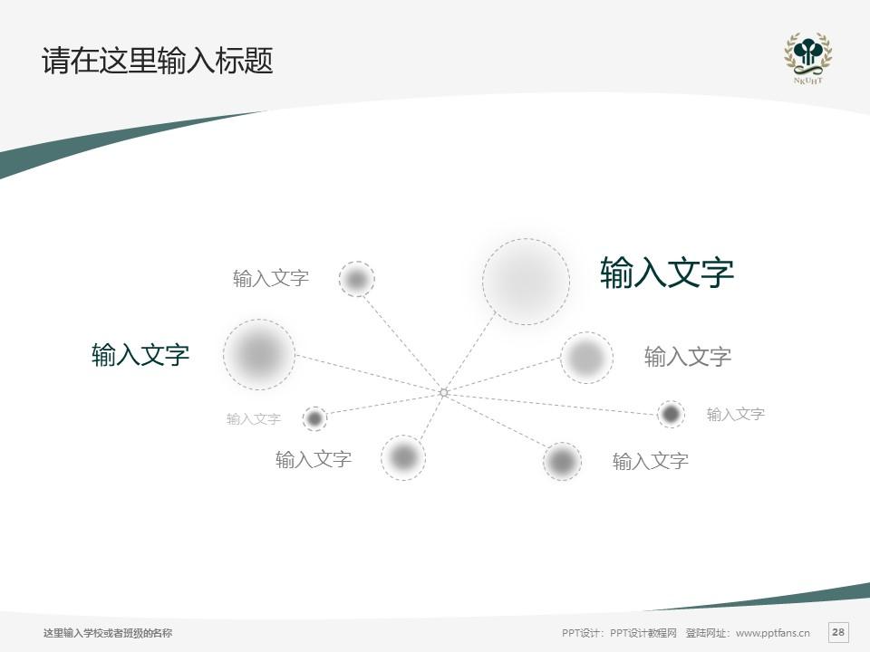 高雄餐旅大学PPT模板下载_幻灯片预览图28