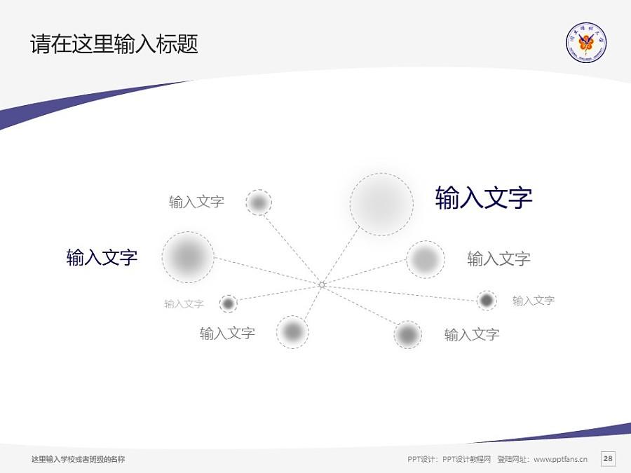 台湾阳明大学PPT模板下载_幻灯片预览图28
