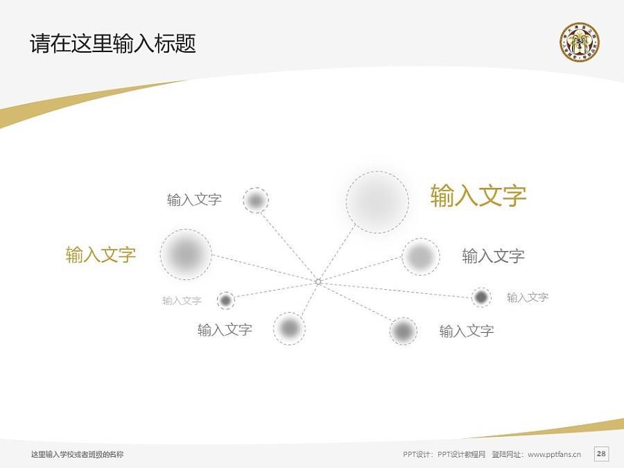 台湾大学PPT模板下载_幻灯片预览图28