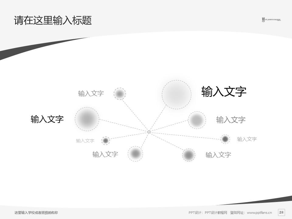 香港大学圣约翰学院PPT模板下载_幻灯片预览图28