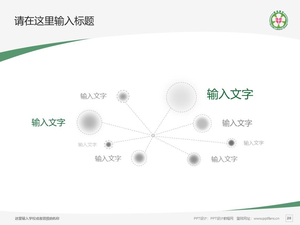 基督教香港信义会启信学校PPT模板下载_幻灯片预览图28