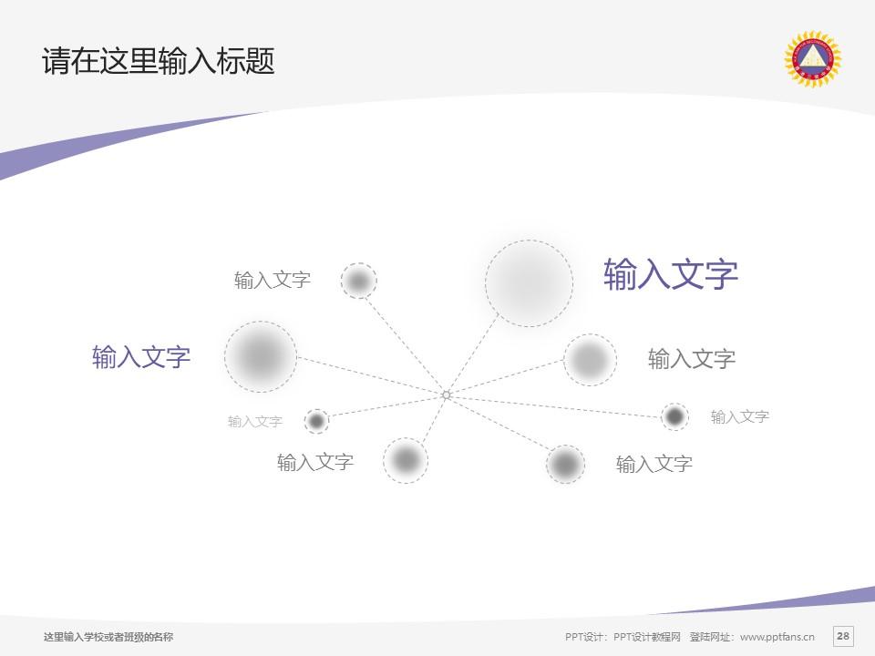 香港三育书院PPT模板下载_幻灯片预览图28