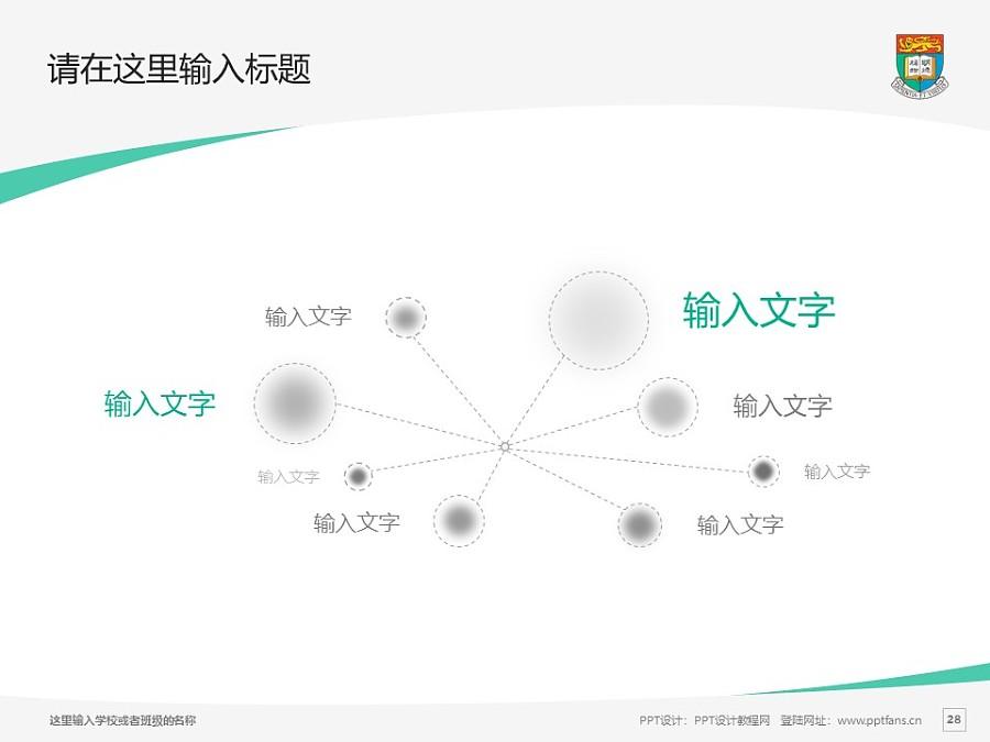 香港大学PPT模板下载_幻灯片预览图28