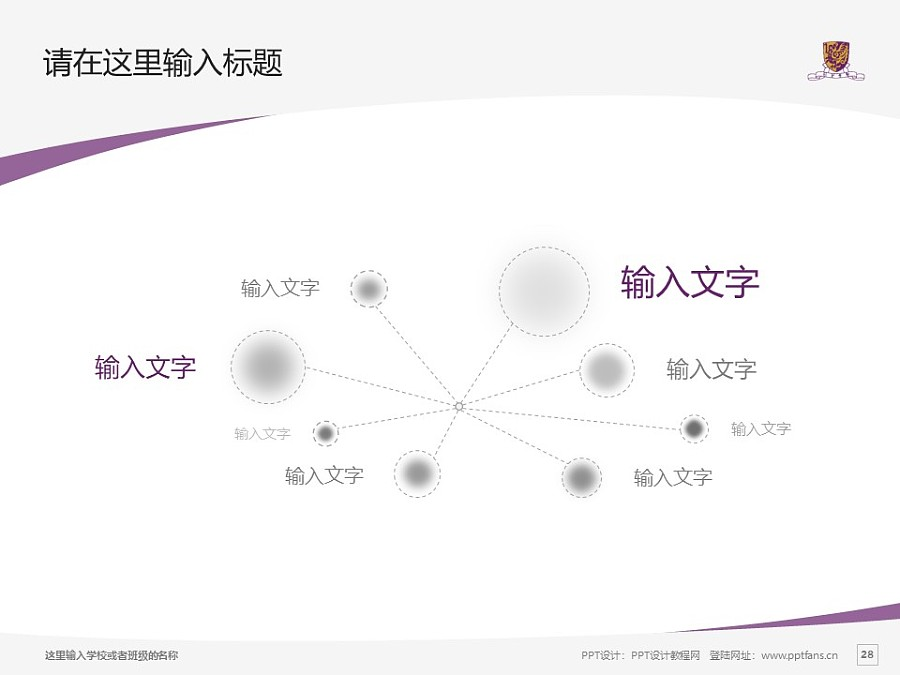 The Chinese University of Hong Kong powerpoint template download | 香港中文大学PPT模板下载_幻灯片预览图28