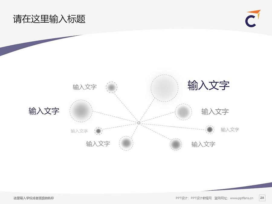 香港专业进修学校PPT模板下载_幻灯片预览图28