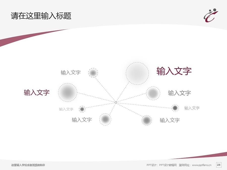 香港专上学院PPT模板下载_幻灯片预览图28
