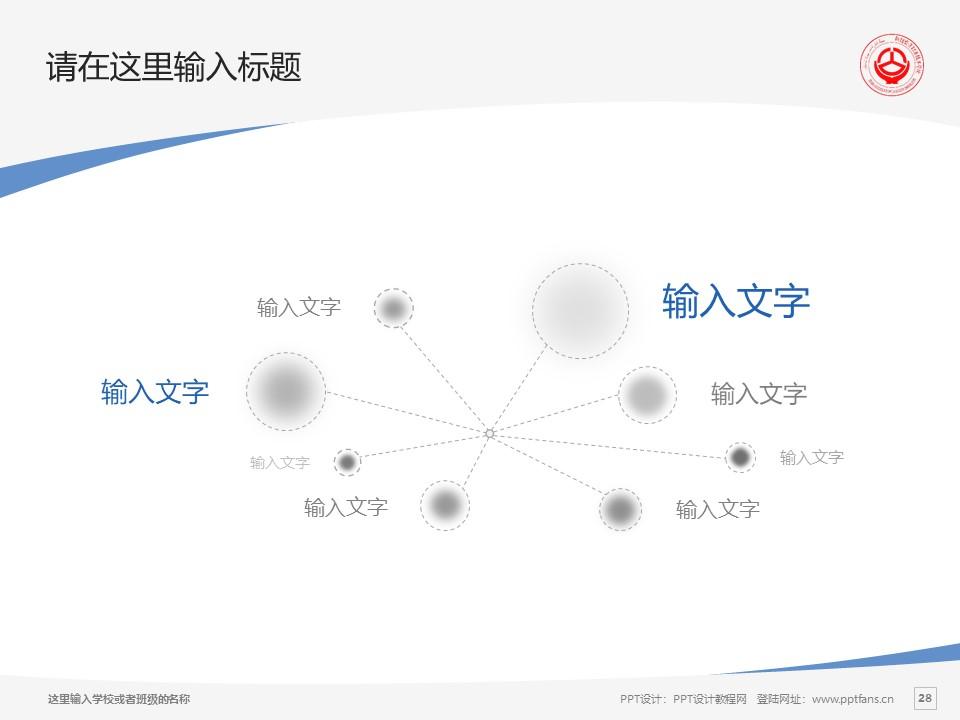 新疆交通职业技术学院PPT模板下载_幻灯片预览图28