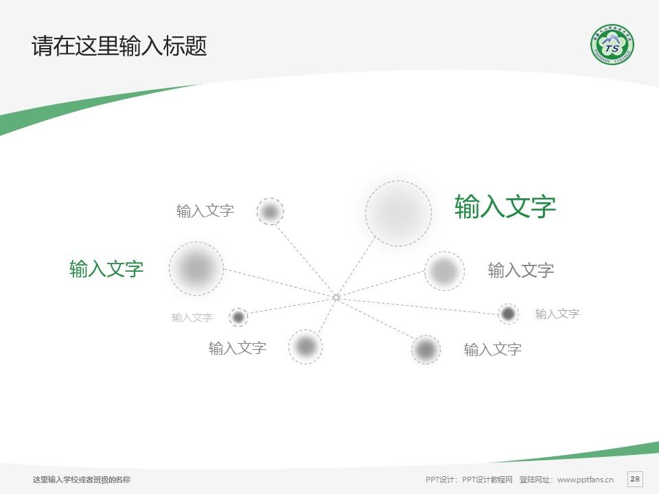 新疆天山职业技术学院PPT模板下载_幻灯片预览图28