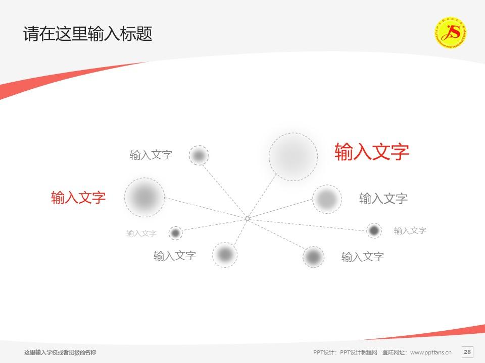 伊犁职业技术学院PPT模板下载_幻灯片预览图28
