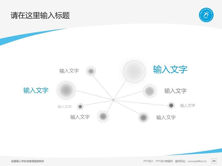 新疆体育职业技术学院PPT模板下载_幻灯片预览图28