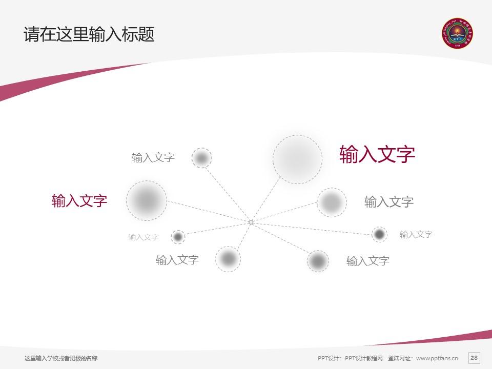 和田师范专科学校PPT模板下载_幻灯片预览图28