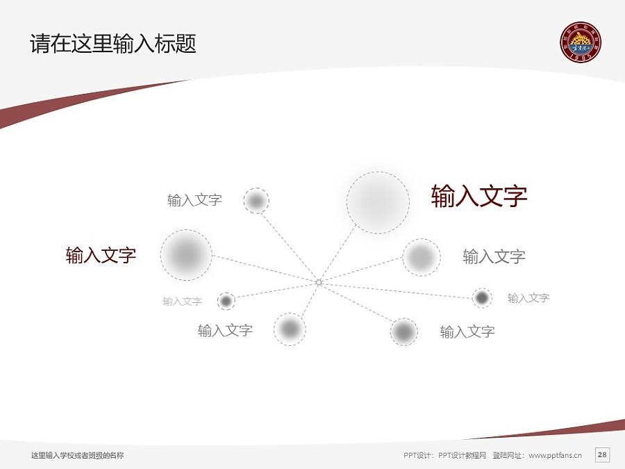 宁夏理工学院PPT模板下载_幻灯片预览图28