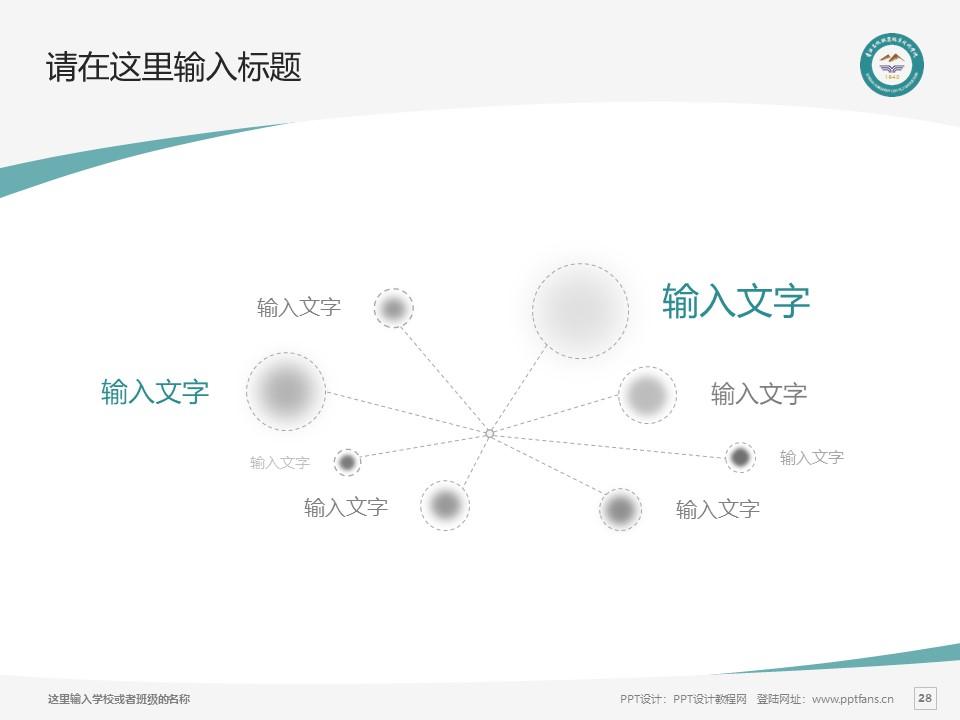 青海畜牧兽医职业技术学院PPT模板下载_幻灯片预览图28