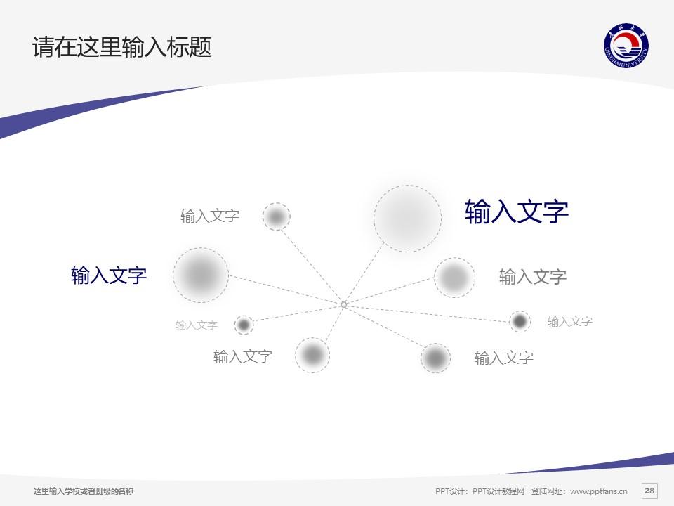 青海大学PPT模板下载_幻灯片预览图28