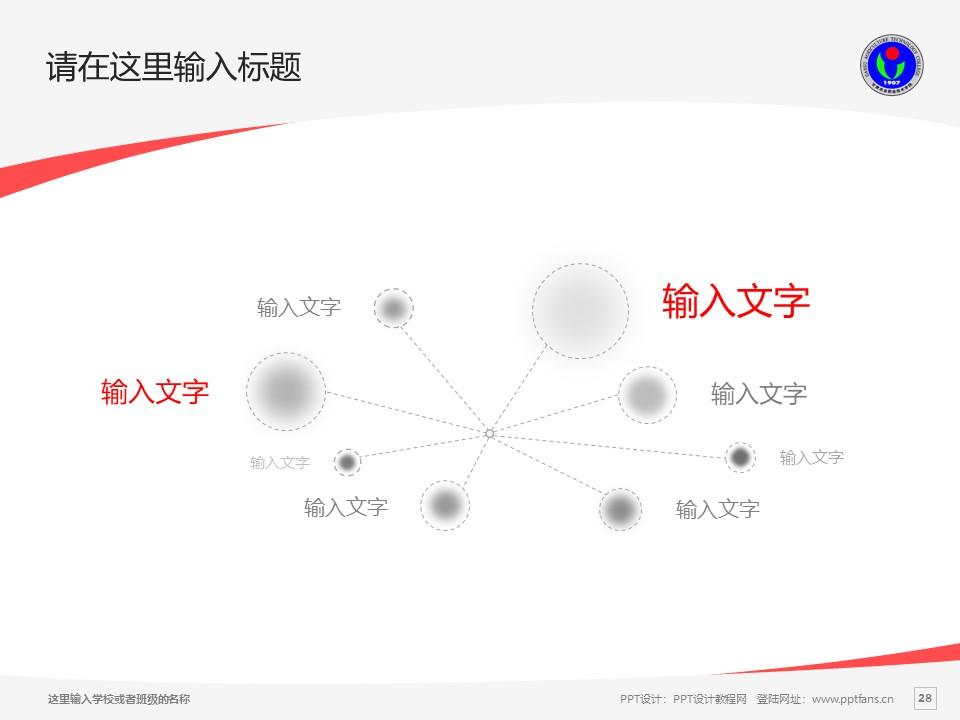 甘肃农业职业技术学院PPT模板下载_幻灯片预览图28