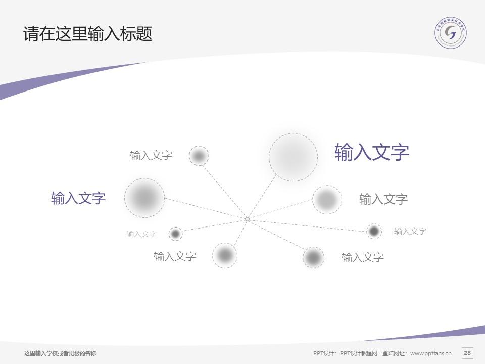 甘肃钢铁职业技术学院PPT模板下载_幻灯片预览图28