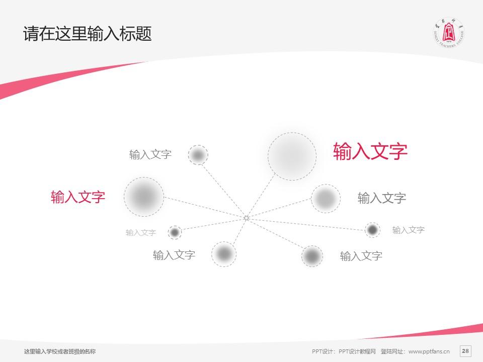 定西师范高等专科学校PPT模板下载_幻灯片预览图28