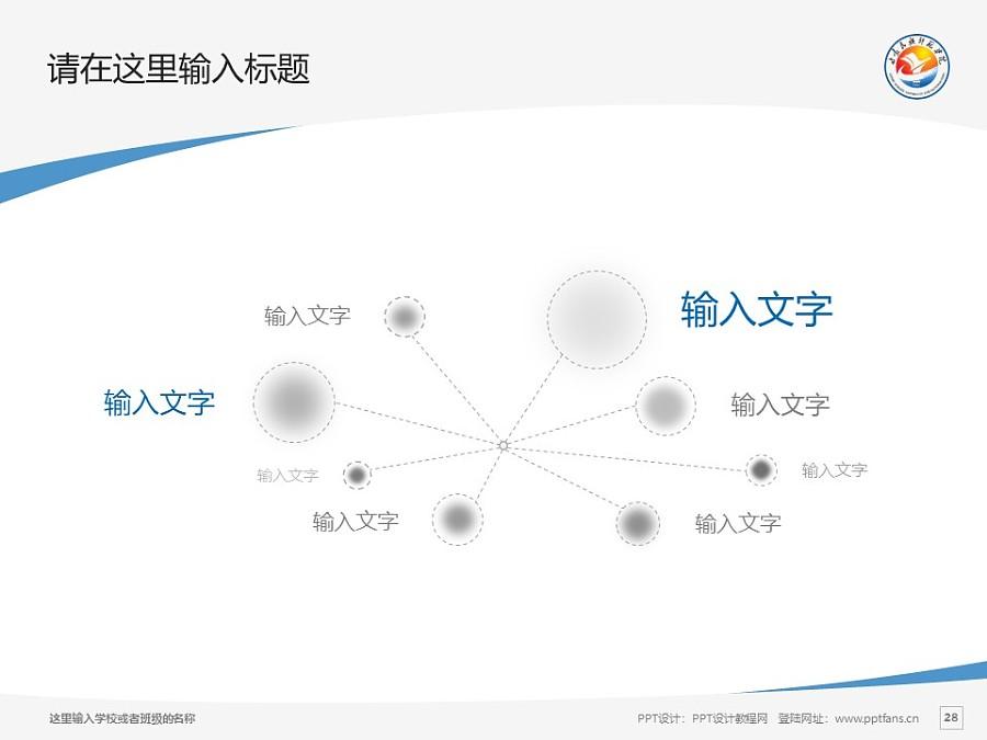 甘肃民族师范学院PPT模板下载_幻灯片预览图28