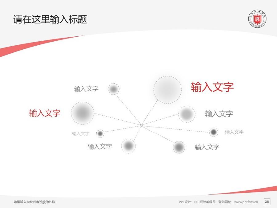 甘肃政法学院PPT模板下载_幻灯片预览图28