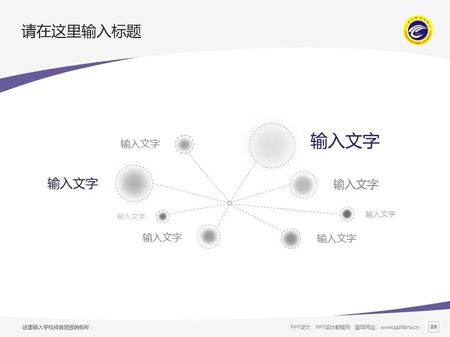 天水师范学院PPT模板下载_幻灯片预览图28