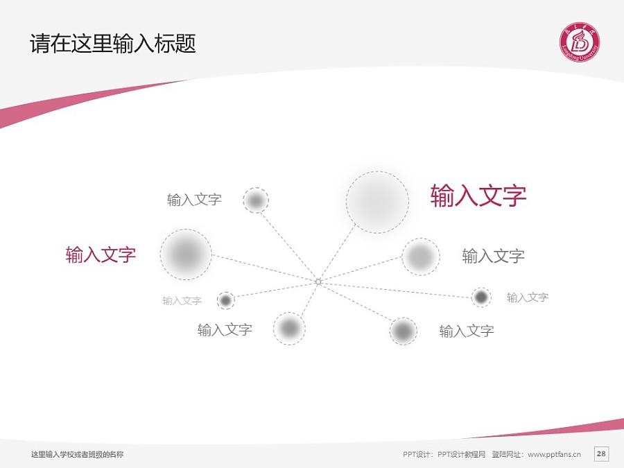 陇东学院PPT模板下载_幻灯片预览图28