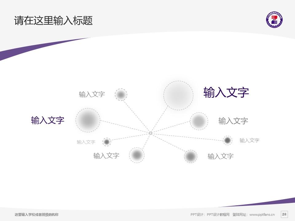 辽宁装备制造职业技术学院PPT模板下载_幻灯片预览图28