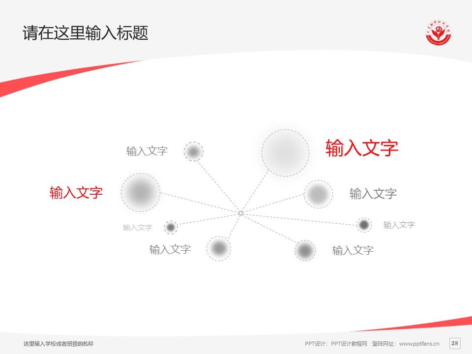 大连翻译职业学院PPT模板下载_幻灯片预览图28