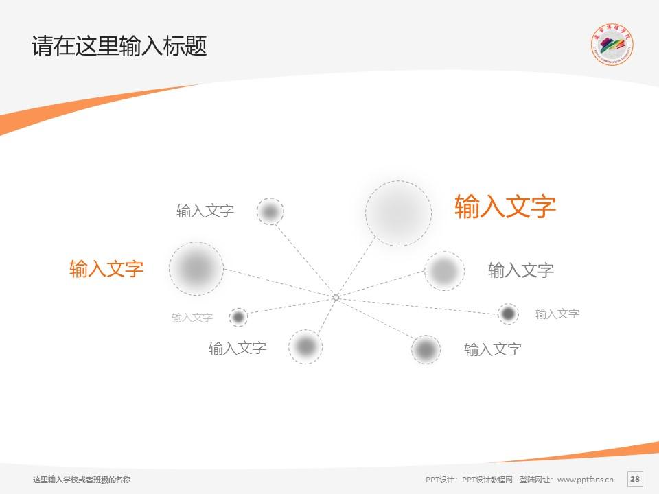 辽宁美术职业学院PPT模板下载_幻灯片预览图28