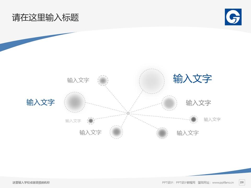 辽宁经济职业技术学院PPT模板下载_幻灯片预览图28
