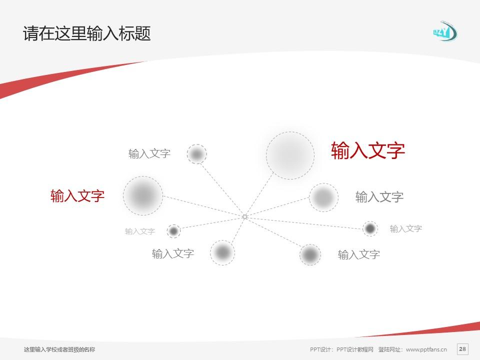 辽阳职业技术学院PPT模板下载_幻灯片预览图28