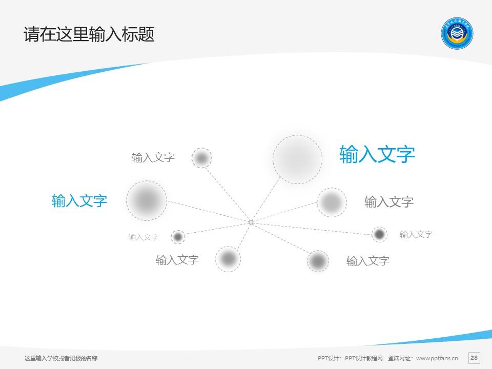 辽宁水利职业学院PPT模板下载_幻灯片预览图28