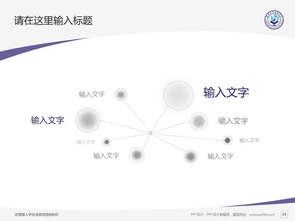 辽宁轻工职业学院PPT模板下载_幻灯片预览图28