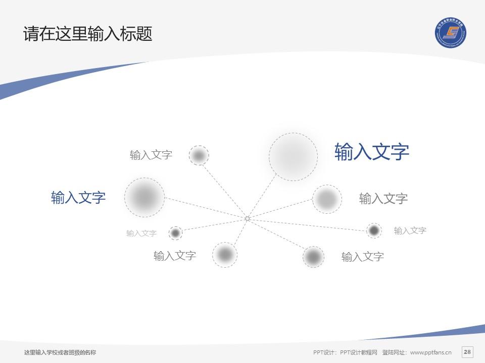 辽宁冶金职业技术学院PPT模板下载_幻灯片预览图28