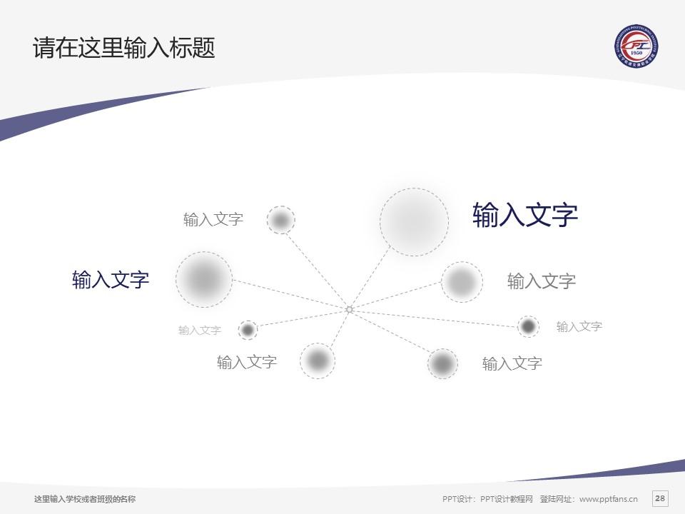 辽宁轨道交通职业学院PPT模板下载_幻灯片预览图28