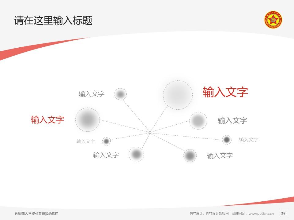 辽宁理工职业学院PPT模板下载_幻灯片预览图28
